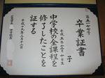 20070312graduation.JPG